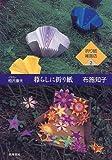 暮らしに折り紙 (折り紙雑貨店 (2)) [単行本] / 布施 知子 (著); 筑摩書房 (刊)