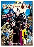 モンスター・ホテル [DVD]