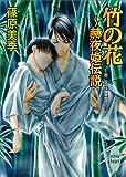 竹の花~赫夜姫伝説 英国妖異譚10 講談社X文庫ホワイトハート