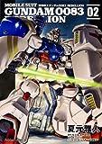 機動戦士ガンダム0083 REBELLION (2)