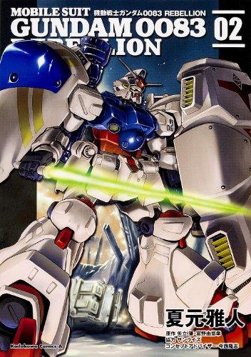 機動戦士ガンダム0083 REBELLION (2) (カドカワコミックス・エース)