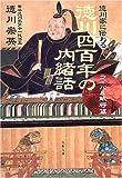 徳川家に伝わる徳川四百年の内緒話 ライバル敵将篇