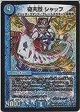 デュエルマスターズ 奇天烈 シャッフ(ベリーレア)/第3章 禁断のドキンダムX(DMR19)/ シングルカード