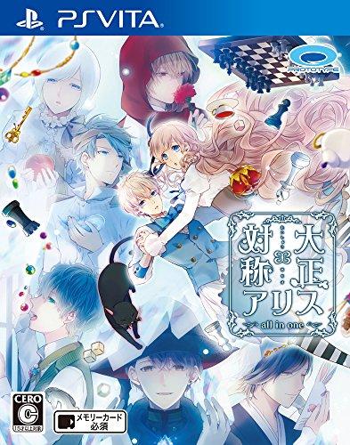 大正×対称アリス all in one - PS Vita/