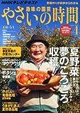 NHK 趣味の園芸 やさいの時間 2014年 04月号 [雑誌]