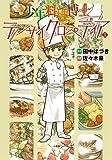 少年料理博士テンサイクロペディア / 佐々木 泉 のシリーズ情報を見る