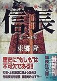 架空戦記 信長―覇王の海 (講談社文庫)