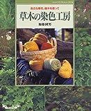 草木の染色工房―身近な草花、樹木を使って (ハンドクラフトシリーズ (136))