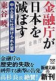 金融庁が日本を滅ぼす―中小企業に仕掛けられた罠 (新潮文庫)
