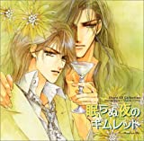 Chara CD Collection 眠らぬ夜のギムレット