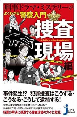 刑事ドラマ・ミステリーがよくわかる警察入門 捜査現場編