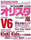 オリ☆スタ 2012年 1/23号 [雑誌]