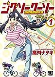 ジグソークーソー 空想地図研究会 (1) (バーズコミックス)