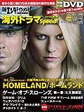 日経エンタテインメント!海外ドラマSpecial 2013[夏]号 (日経BPムック)