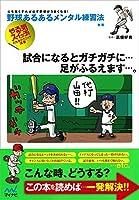野球あるあるメンタル練習法 新版 -心を強くすれば必ず野球がうまくなる! -