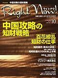 Right NOW (ライトナウ) ! 2006年 10月号 [雑誌]