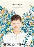 綾瀬はるか カレンダー 2014年
