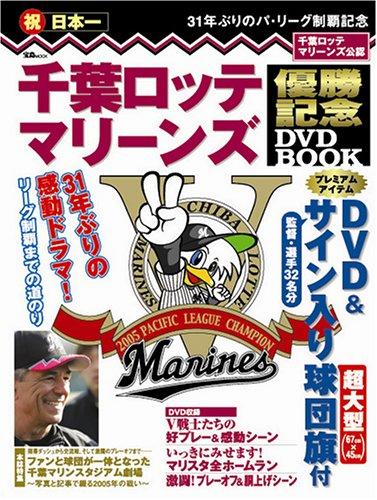 千葉ロッテマリーンズ 優勝記念DVD BOOK (宝島MOOK)