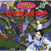 ヤマタノオロチ (日本昔ばなし アニメ絵本 (18))