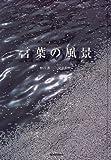 言葉の風景 / 荒井 和生 のシリーズ情報を見る