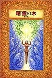 『聖霊の木』