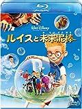 ルイスと未来泥棒[Blu-ray/ブルーレイ]
