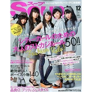 Soup. (スープ) 2013年 12月号 [雑誌]