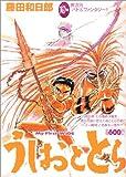うしおととら 10 (My First WIDE)