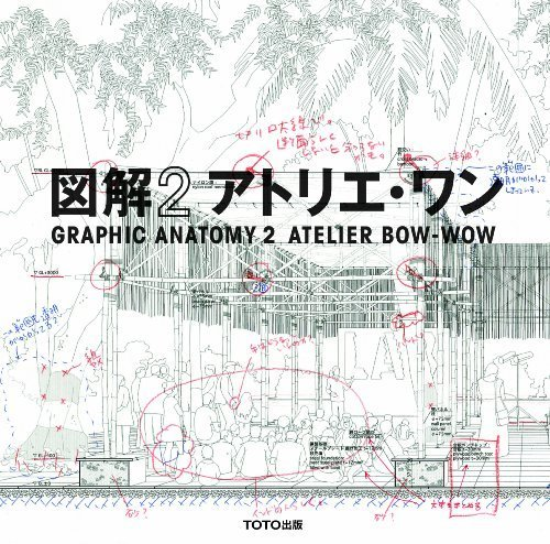 Atelier Bow-Wow - Graphic Anatomy 2 (English and Japanese Edition)