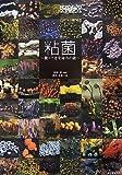 粘菌—驚くべき生命力の謎 [大型本] / 松本 淳, 伊沢 正名 (著); 誠文堂新光社 (刊)