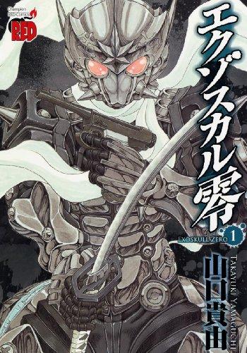 エクゾスカル零(1) (チャンピオンREDコミックス)