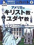 国際関係がよくわかる宗教の本〈2〉アメリカのキリスト教・ユダヤ教