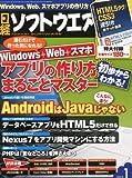 日経ソフトウエア 2013年 01月号 [雑誌]