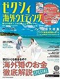 ゼクシィ海外ウエディング 2015 Summer&Autumn (リクルートムック)