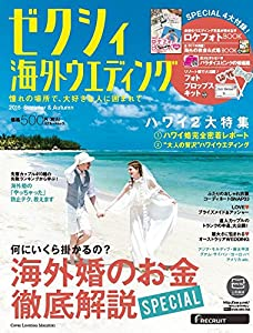 ネット通販で購入できるハワイのガイドブック love海外ウェディング,hawaii挙式