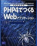 PHP4でつくるWebアプリケーション―国際化版対応