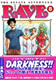 RAVE(8) (講談社漫画文庫)