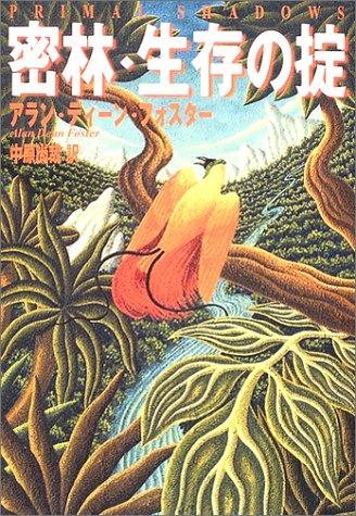 密林・生存の掟 (扶桑社ミステリー)