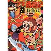 少年西遊記 (1) (河出文庫)