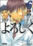 echange, troc Syuho Sato - Say Hello to Black Jack, Tome 6 : Chroniques de cancérologie : Volume 2
