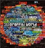 グラフィティ・ワールド