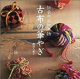 古布の華やぎ—伝承のお細工物