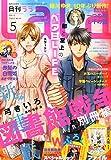 月刊LaLa(2015年5月号) 手裏剣とプリーツ:第7話感想