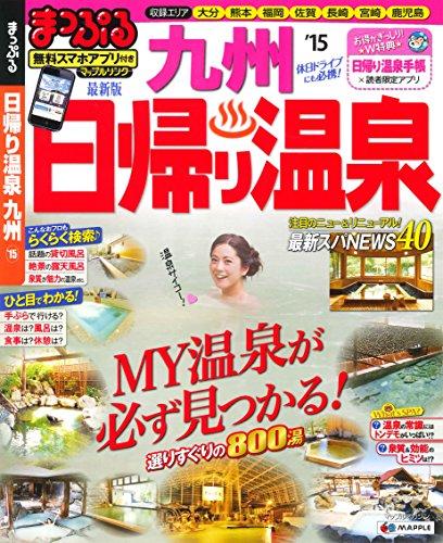 まっぷる 日帰り温泉 九州 '15 (まっぷるマガジン)