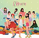 【Amazon.co.jp限定】12秒 (Type-B) (Amazonオリジナル生写真付)