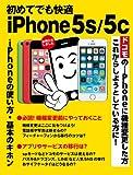 初めてでも快適 iPhone 5s/5c (―)