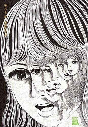 おろち(3) (ビッグコミックススペシャル)