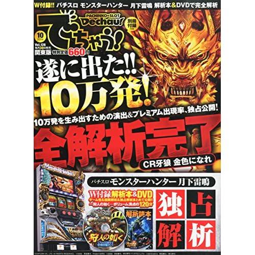 でちゃう! 関東版 2014年10月号