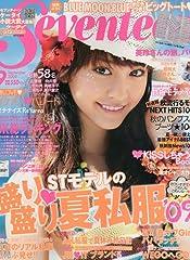 SEVENTEEN (セブンティーン) 2009年 09月号 [雑誌]