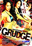 グラッジ [DVD]